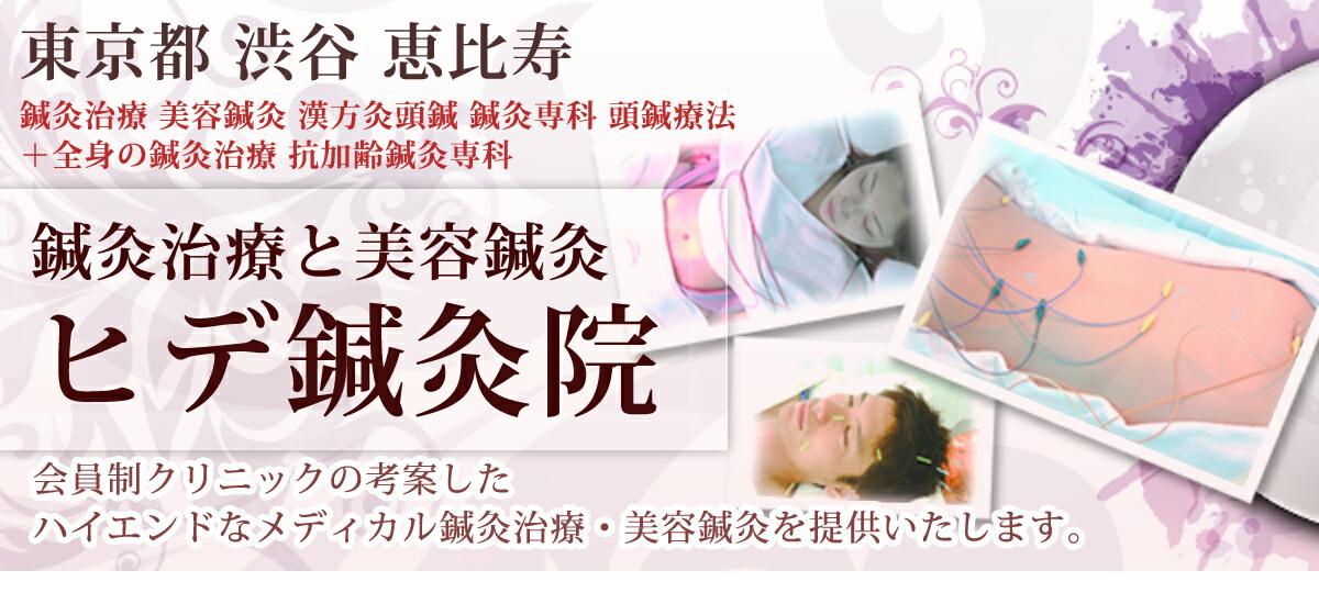 ヒデ鍼灸院 会員制青山クリニックの考案したハイエンドなメディカル鍼灸治療と美容鍼灸